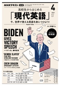NHKラジオ 高校生からはじめる「現代英語」 2021年4月号 Book Cover