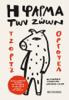 George Orwell - Η φάρμα των ζώων artwork