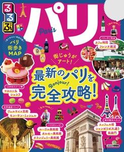 るるぶパリ(2020年版) Book Cover