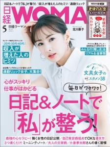 日経ウーマン 2021年5月号 [雑誌] Book Cover