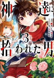By the Grace of the Gods (Manga) 03 PDF Download