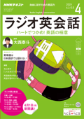 NHKラジオ ラジオ英会話 2019年4月号