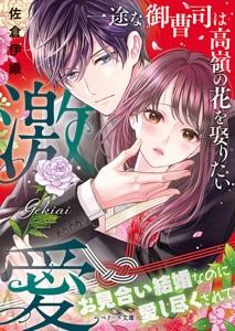 激愛~一途な御曹司は高嶺の花を娶りたい~ Book Cover