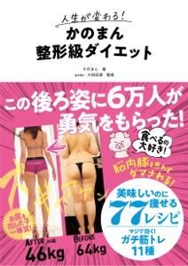 人生が変わる!かのまん整形級ダイエット Book Cover