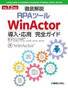 Ver7.2対応 徹底解説RPAツールWinActor導入・応用完全ガイド Book Cover
