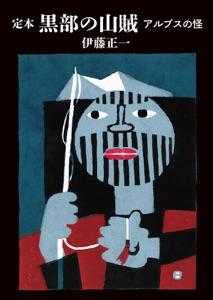 ヤマケイ文庫 定本 黒部の山賊 Book Cover
