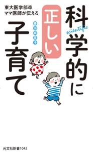 科学的に正しい子育て~東大医学部卒ママ医師が伝える~ Book Cover