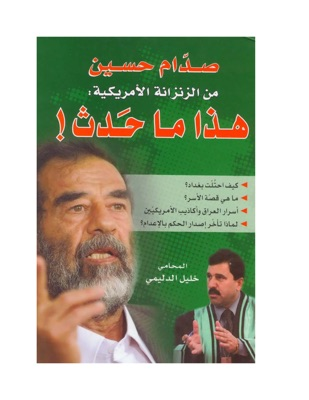 صدام حسين من الزنزانة الأمريكية: هذا ما حدث