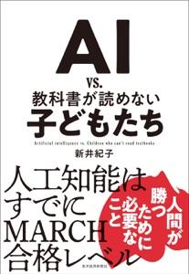 AI vs. 教科書が読めない子どもたち Book Cover