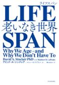 LIFESPAN(ライフスパン)―老いなき世界 Book Cover