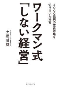ワークマン式「しない経営」―――4000億円の空白市場を切り拓いた秘密 Book Cover