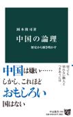 中国の論理 歴史から解き明かす Book Cover