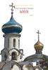 Pemptousia - Αγίου Μαξίμου Γραικού Λόγοι artwork