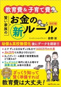 教育費&子育て費 賢い家族のお金の新ルール 改訂版 Book Cover