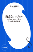 教えないスキル ~ビジャレアルに学ぶ7つの人材育成術~(小学館新書) Book Cover