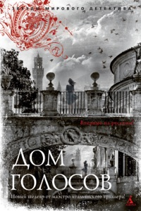 Дом голосов Book Cover