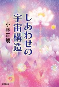 しあわせの宇宙構造 Book Cover