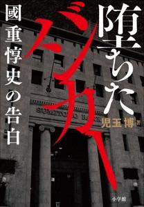 堕ちたバンカー ~國重惇史の告白~ Book Cover