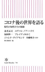 コロナ後の世界を語る 現代の知性たちの視線 Book Cover