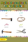 My First Persian Farsi Tools In The Shed Picture Book With English Translations