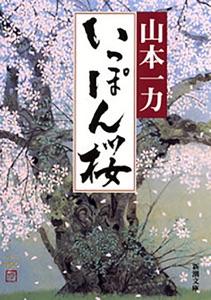 いっぽん桜(新潮文庫) Book Cover