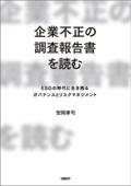 企業不正の調査報告書を読む ESGの時代に生き残るガバナンスとリスクマネジメント Book Cover