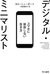 デジタル・ミニマリスト スマホに依存しない生き方 Book Cover