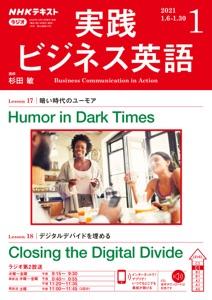 NHKラジオ 実践ビジネス英語 2021年1月号 Book Cover