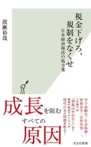 税金下げろ、規制をなくせ~日本経済復活の処方箋~ Book Cover