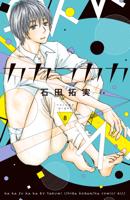 石田拓実 - カカフカカ(8) artwork