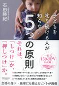 子どもを叱り続ける人が知らない「5つの原則」 Book Cover