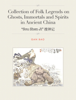 Gan Bao - Collection of Folk Legends on Ghosts, Immortals and Spirits in Ancient China artwork