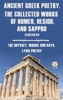 Ancient Greek Poetry. The Collected Works Of Homer, Hesiod And Sappho (Illustrated)