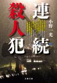 連続殺人犯 Book Cover