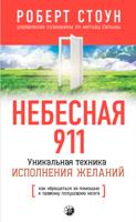 Роберт Стоун & И. Митрофанова - Небесная 911. Как обpащаться за помощью к пpавому полушаpию artwork
