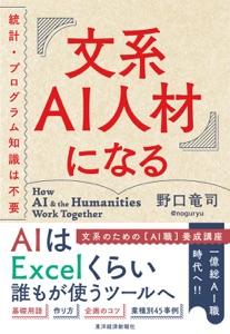 文系AI人材になる―統計・プログラム知識は不要 Book Cover