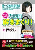 2021-2022年合格目標 公務員試験 本気で合格!過去問解きまくり! 12 行政法 Book Cover