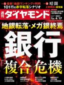 週刊ダイヤモンド 21年4月17日号 Book Cover