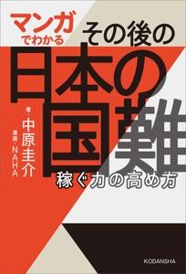 マンガでわかる その後の日本の国難 稼ぐ力の高め方 Book Cover