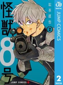 怪獣8号 2 Book Cover