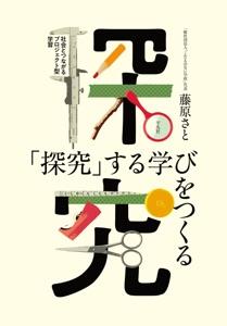 「探究」する学びをつくる Book Cover