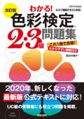 改訂版 わかる!色彩検定2・3級問題集 Book Cover