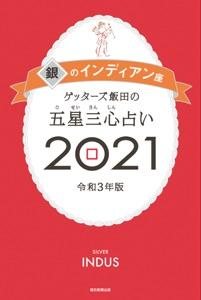ゲッターズ飯田の五星三心占い銀のインディアン2021 Book Cover