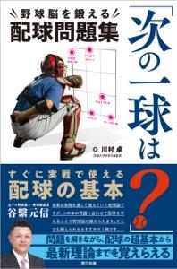 「次の一球は?」野球脳を鍛える配球問題集 Book Cover