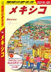地球の歩き方 B19 メキシコ 2019-2020 Book Cover