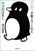 ペンギンが教えてくれた物理のはなし Book Cover