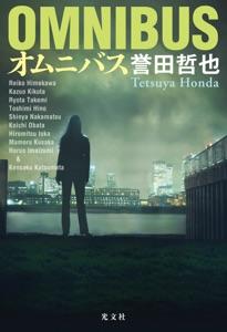 オムニバス Book Cover
