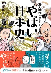 東大教授がおしえる やばい日本史 Book Cover
