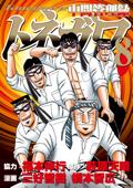 中間管理録トネガワ(8)