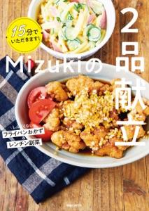 15分でいただきます!Mizukiの2品献立 Book Cover